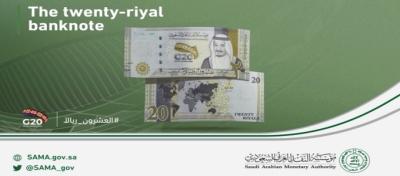 SaudiBanknote3